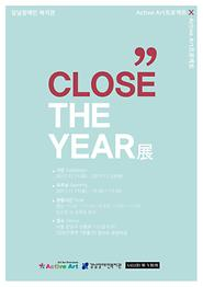 Close the Year 展(2017. 11.)