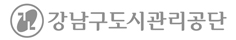 [강남도시관리공단 홈페이지]강남도시관리공단
