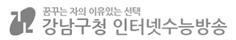 [강남인강]강남구청 인터넷수능방송
