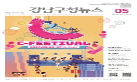 강남구청뉴스 5월호