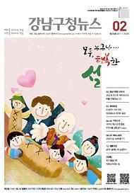2017년 2월호(제258호)