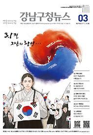 2017년 3월호(제259호)
