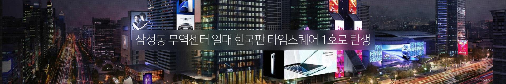 삼성동 무역센터 일대 한국판 타임스퀘어 1호로 탄생