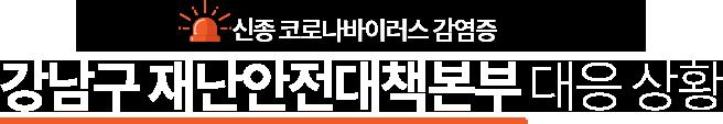 코로나19 경계 강남구 재난안전대책본부 대응 상황