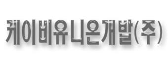 케이비유니온개발(주)
