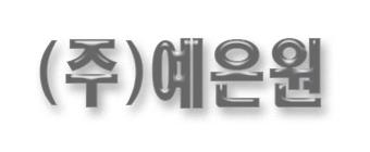 (주)예은원