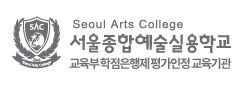 서울예술종합학교