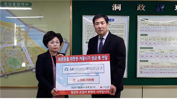 2017 희망온돌 따뜻한 겨울나기 성금 기탁식