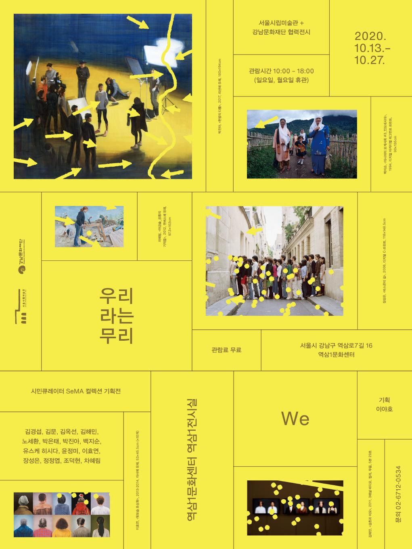 강남문화재단(이사장 최병식)이 서울시립미술관과 협력해 시민큐레이터 SeMA 컬렉션 기획전 '우리라는 무리(We)'를 오는 27일까지 역삼1문화센터 역삼1전시실에서 개최한다.