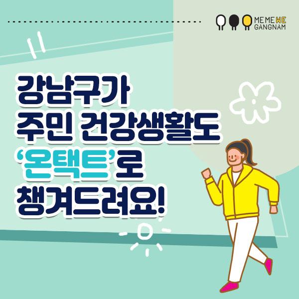 [카드뉴스] 강남구가 주민 건강생활도 '온택트'로 챙겨드려요!