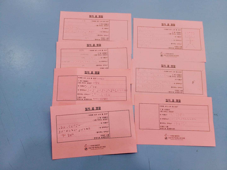 2020년 강남구립 역삼청소년수련관 자원봉사학교(10월 17일)