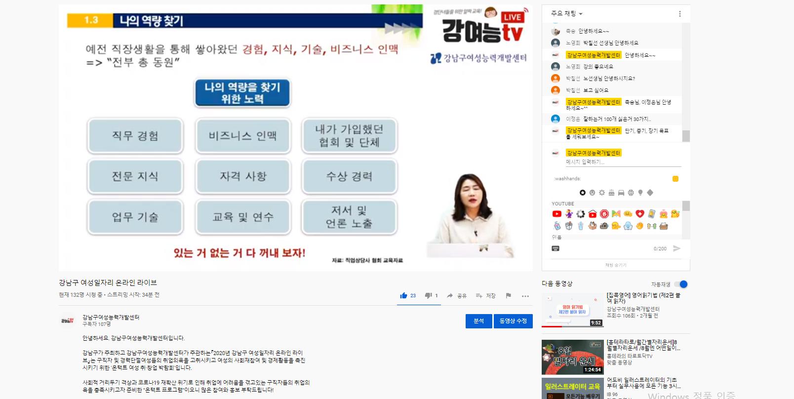 2020년 강남구 여성일자리 온라인 라이브 -힘내잡!-