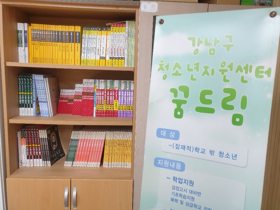 [강남구 꿈드림] 자녀안심재단연계 2021 검정고시 지원