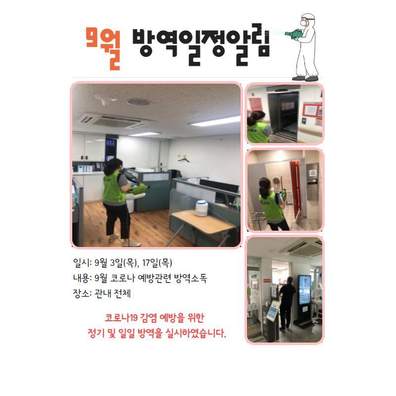 역삼노인복지센터 9월 정기방역 실시