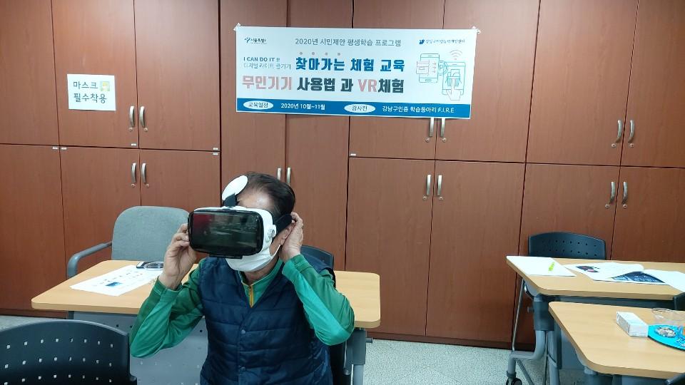 찾아가는 체험교육-무인주문기기 사용법 및 VR체험