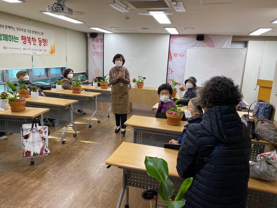2020년 노인인권교육-힐링 원예 프로그램 진행