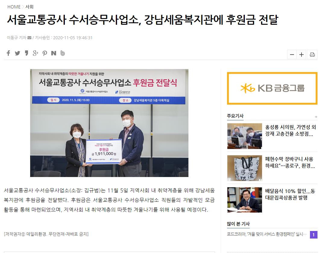 서울교통공사 수서승무사업소, 강남세움복지관에 후원금 전달 기사 사진