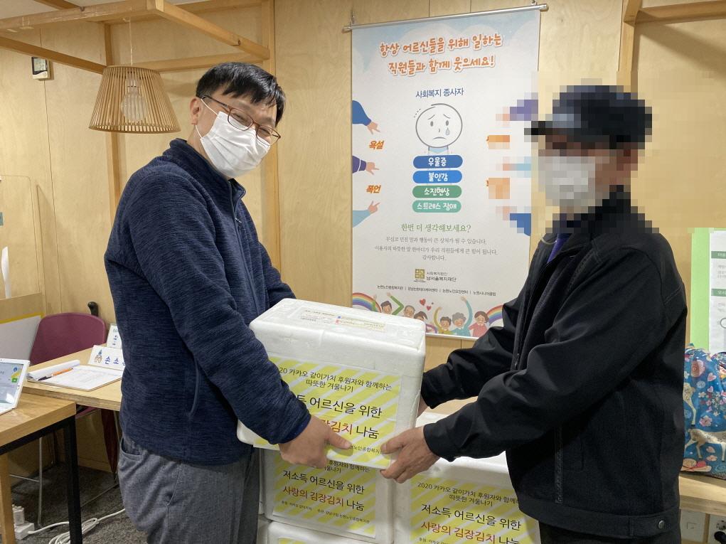[위기및독거노인지원사업]카카오 같이가치 후원자와 함께하는 저소득 어르신을 위한 사랑의 김장김치 나눔 진행