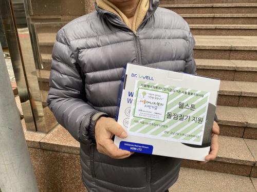 [위기및독거노인지원사업] 서울에너지복지시민기금 다가온 (多家溫) 서울물품지원 저소득 어르신 취약계층 한파대비 웰스톤 돌찜질기 지원