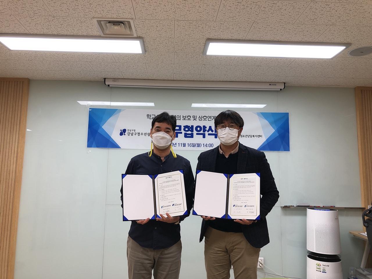 강남구청소년상담복지센터 업무협약식