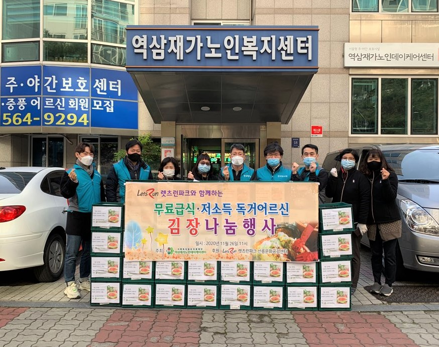 2020년 렛츠런(한국마사회)와 함께하는 김장김치 나눔 행사 실시