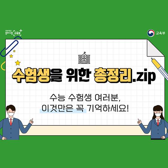 [카드뉴스] 수험생을 위한 총정리.zip