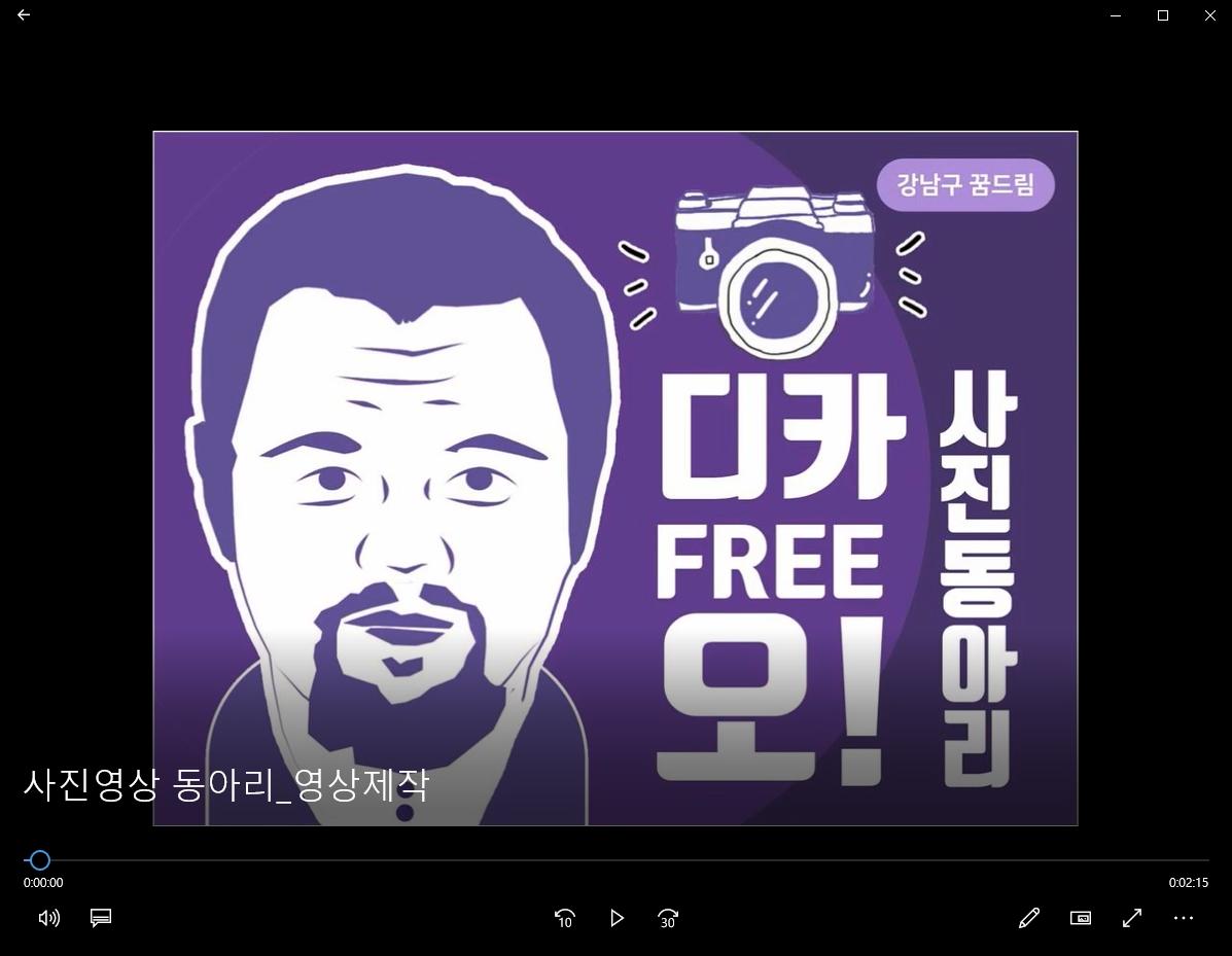 꿈드림 사진영상 동아리 제작 영상