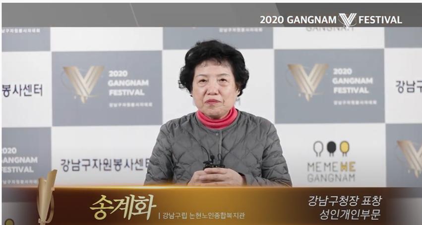 [자원봉사사업] 2020 강남구 자원봉사자 대회 우수 자원봉사 표창 수상