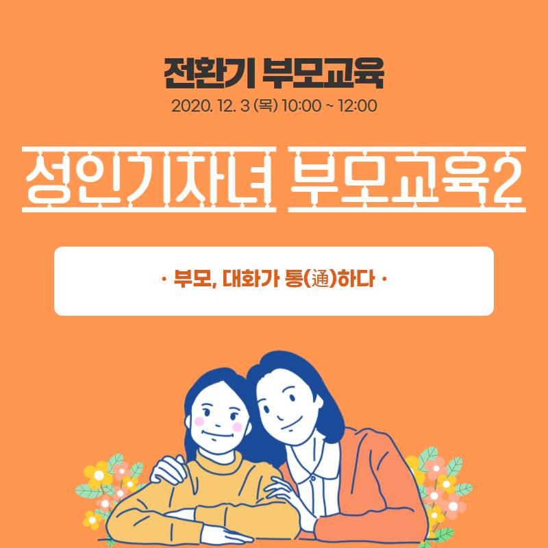 [전환기부모교육] 성인기자녀 부모교육2