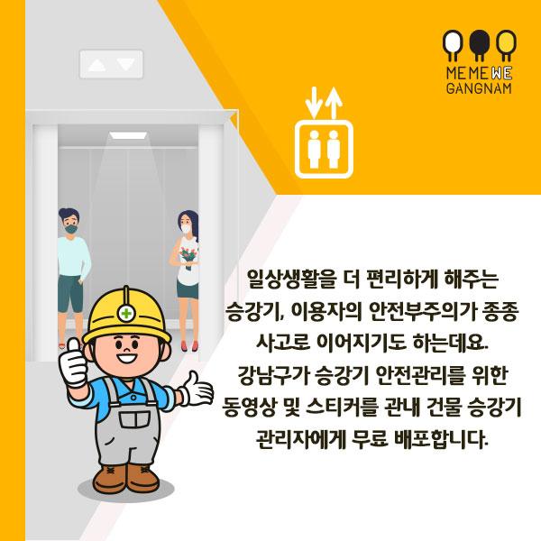 일상생활을 더 편리하게 해주는 승강기, 이용자의 안전부주의가 종종 사고로 이어지기도 하는데요. 강남구가 승강기 안전관리를 위한 동영상 및 스티커를 관내 건물 승강기 관리자에게 무료 배포합니다.
