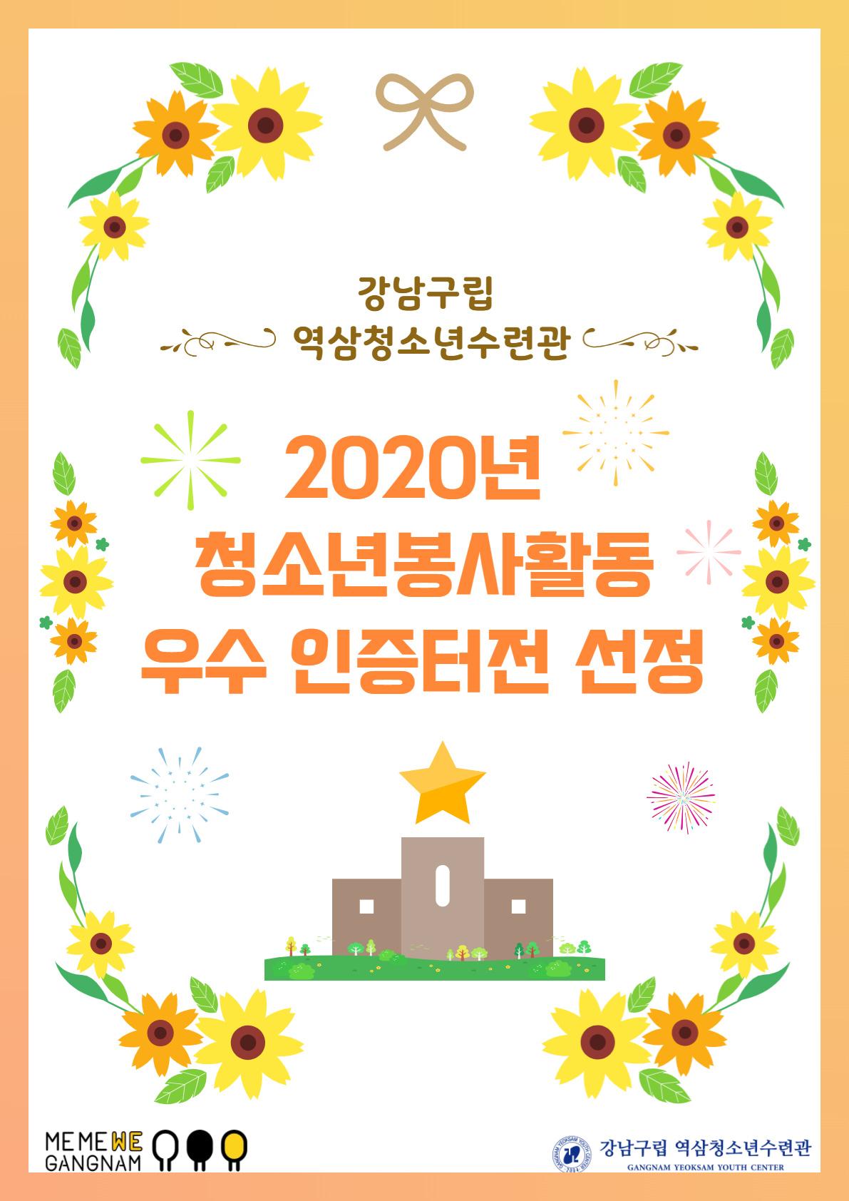 2020년 청소년봉사활동 우수 인증터전 선정