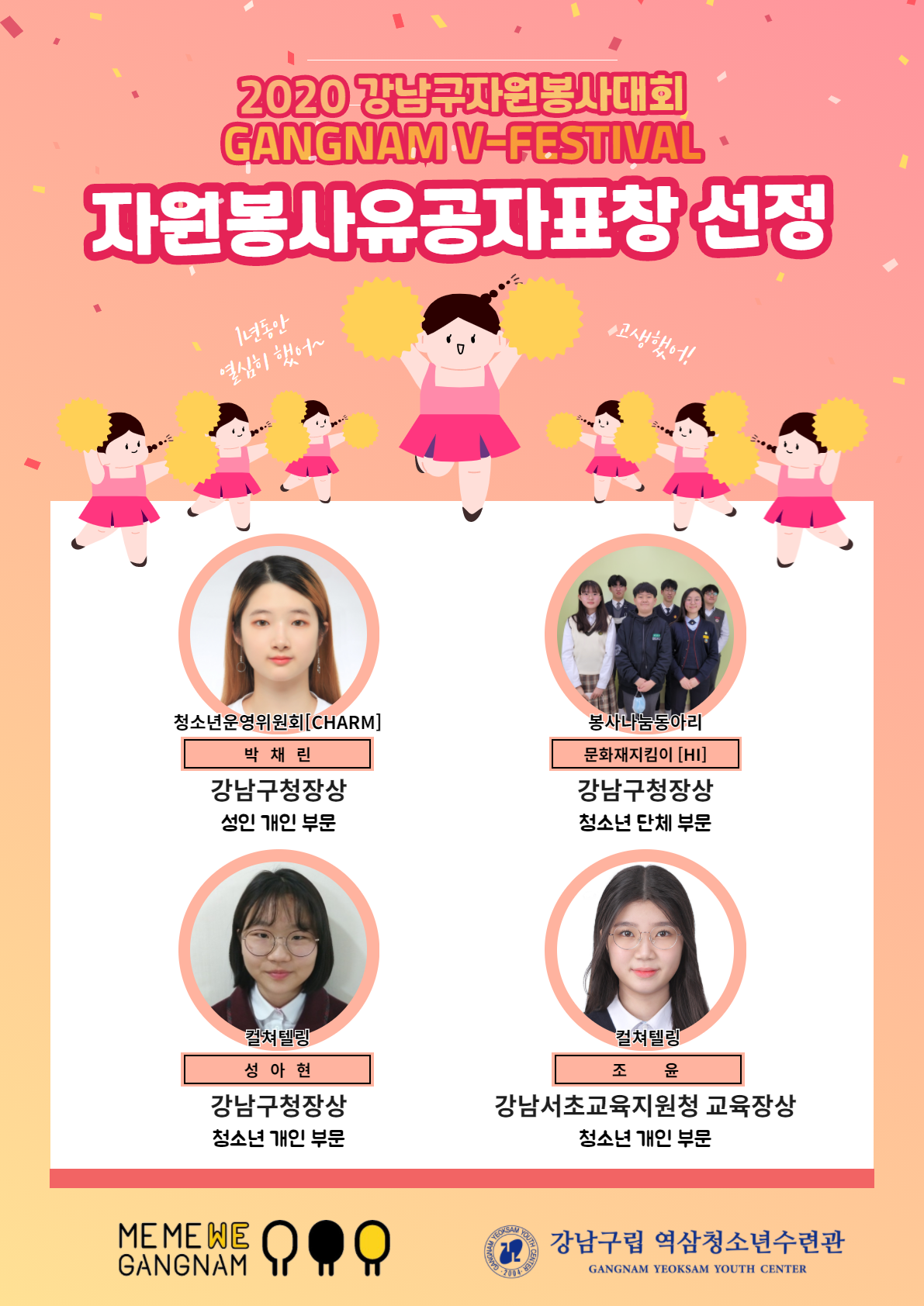 2020년 강남구자원봉사대회 GANGNAM V-FESTIVAL 자원봉사유공자표창 선정