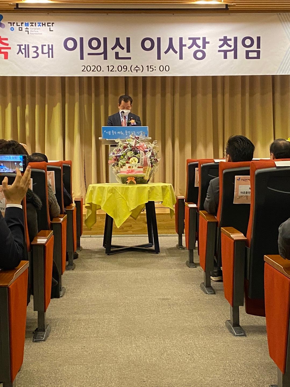 강남복지재단 3대 이의신이사장님 취임식