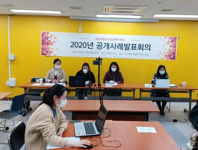강남구청소년상담복지센터 공개사례발표회의 실시