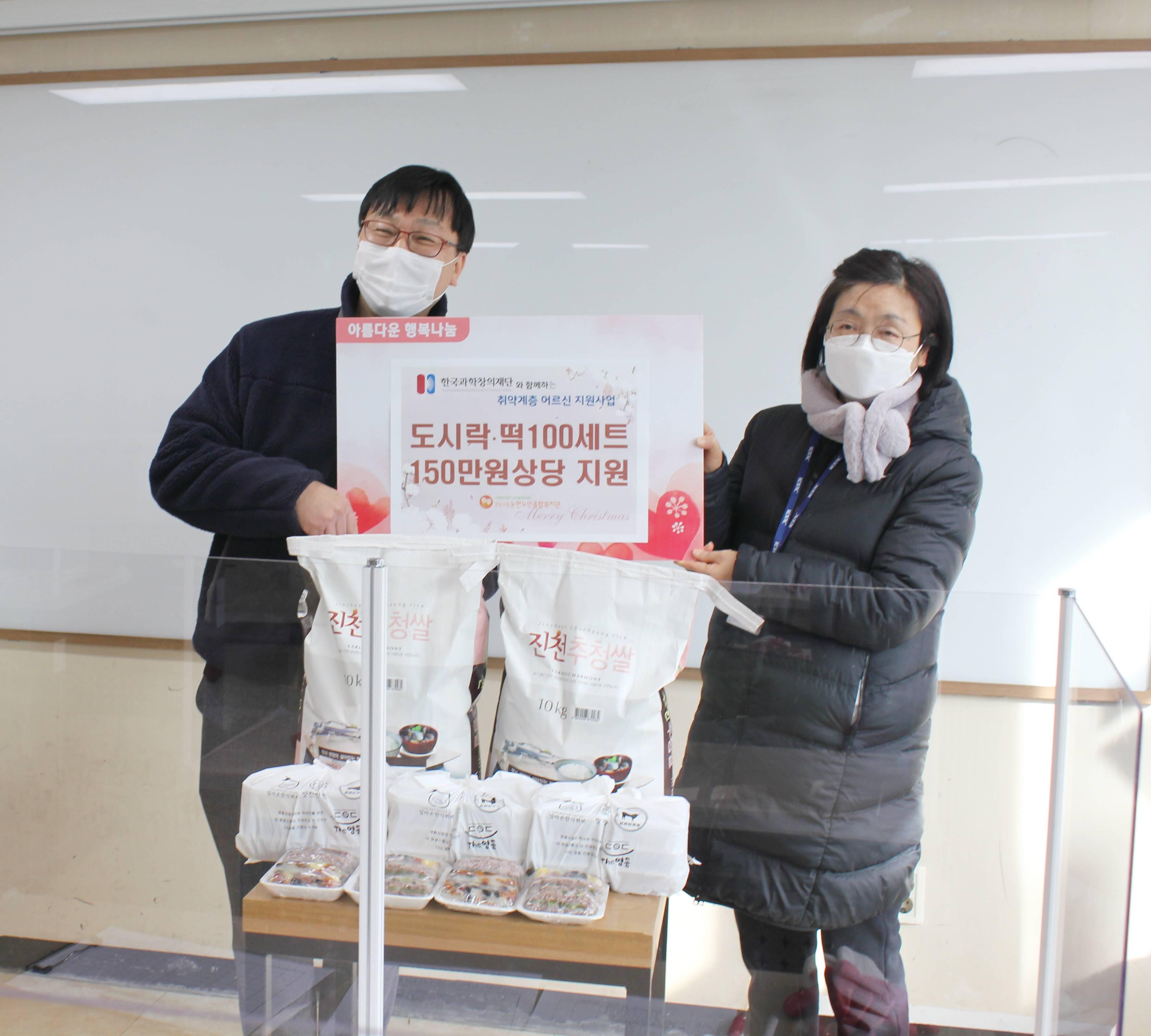[위기및독거노인지원사업]한국과학창의재단 후원 지역 내 취약계층 어르신 따뜻한 도시락, 떡세트 100가구 전달