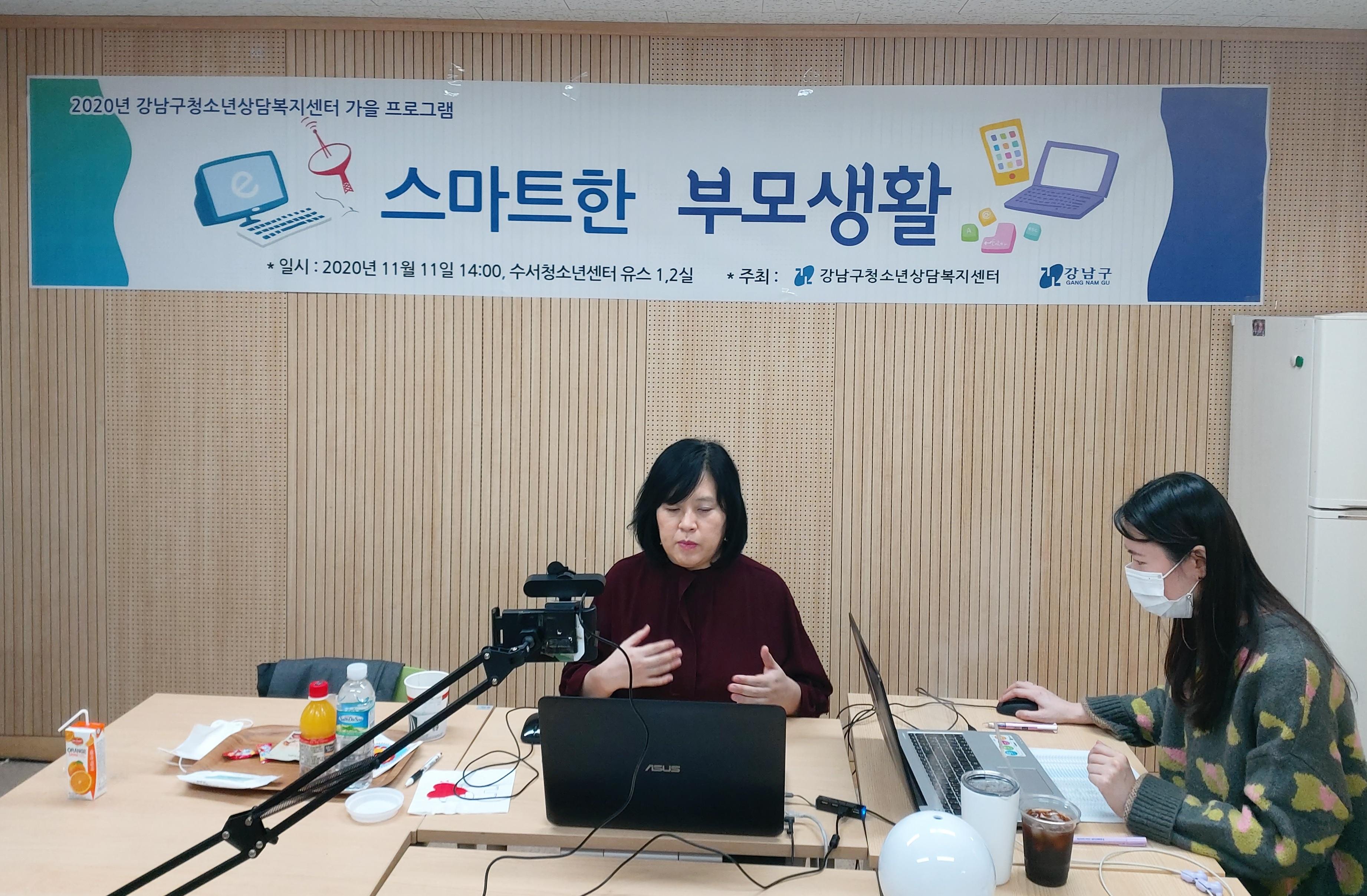 [부모교육] 강남구청소년상담복지센터 11월 비대면 부모교육 실시