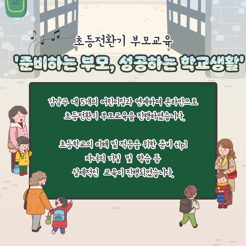 전환기부모교육