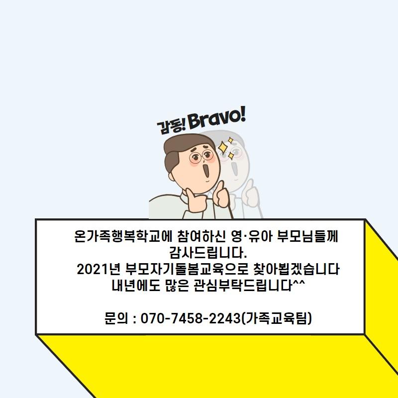 [2020 온가족행복학교] 영·유아 부모자기돌봄 특강
