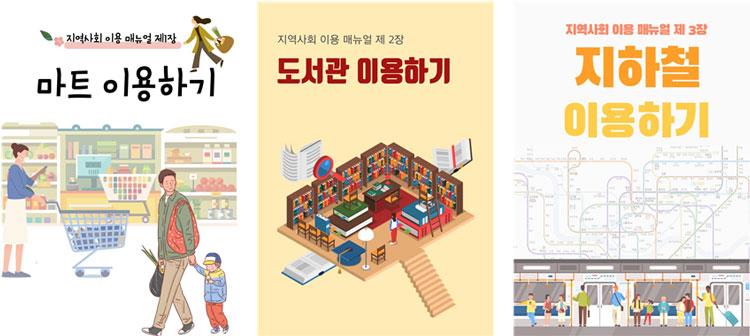 Easy read 지역사회이용매뉴얼 제작