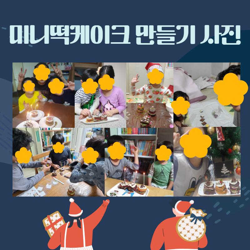 해피락패밀리:해님달님, 떡케이크 만들기