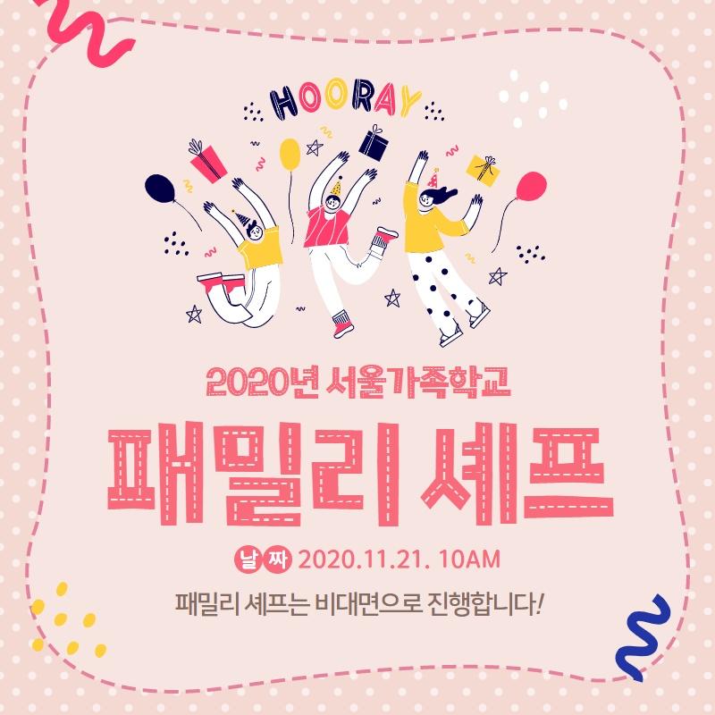 2020년 서울가족학교 패밀리셰프-지역주민5