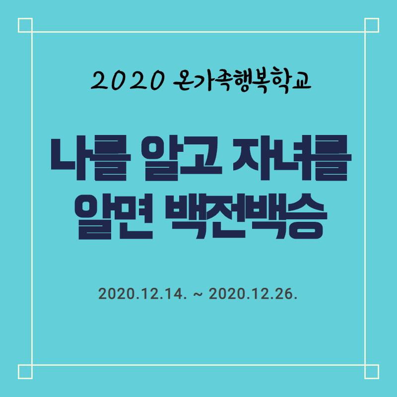 [2020 온가족행복학교] 영·유아 부모자기돌봄2
