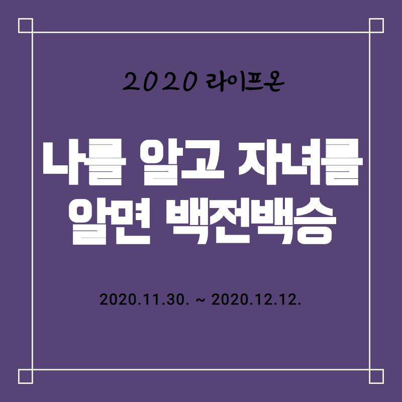 [2020 라이프온] 영·유아 부모자기돌봄교육2