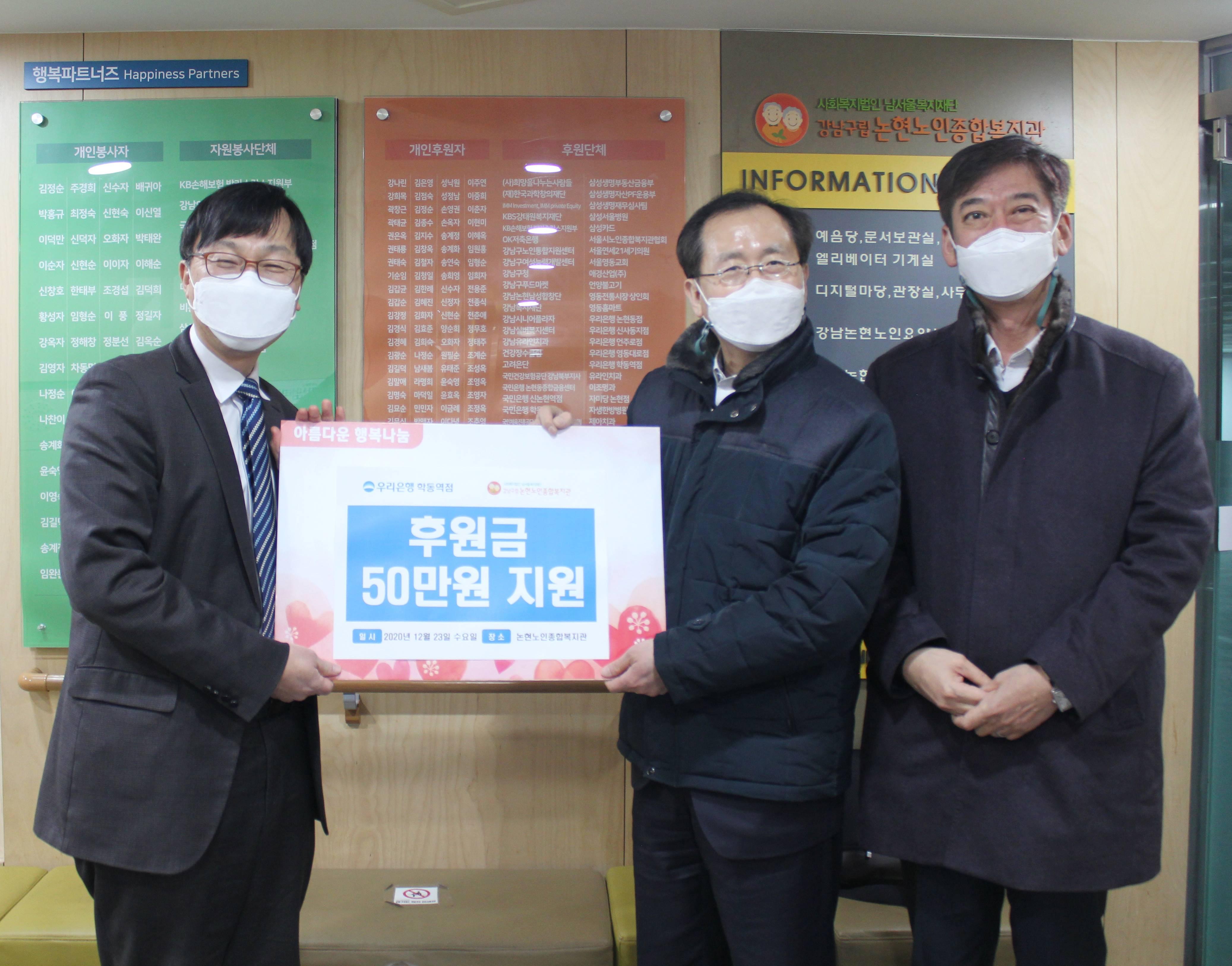 [후원사업] 우리은행 학동역점 후원금 전달식