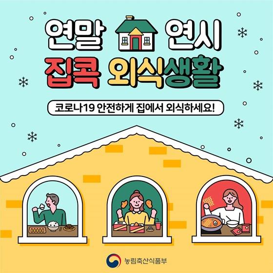 [카드뉴스] 연말연시 집콕 외식생활!