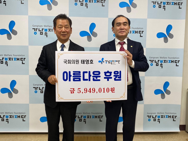 국회의원 태영호의원님 아름다운후원 전달식