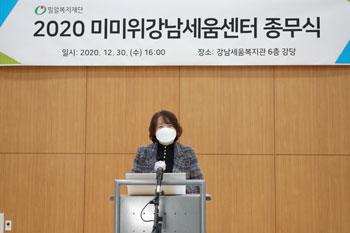 2020 미미위강남세움센터 종무식 진행