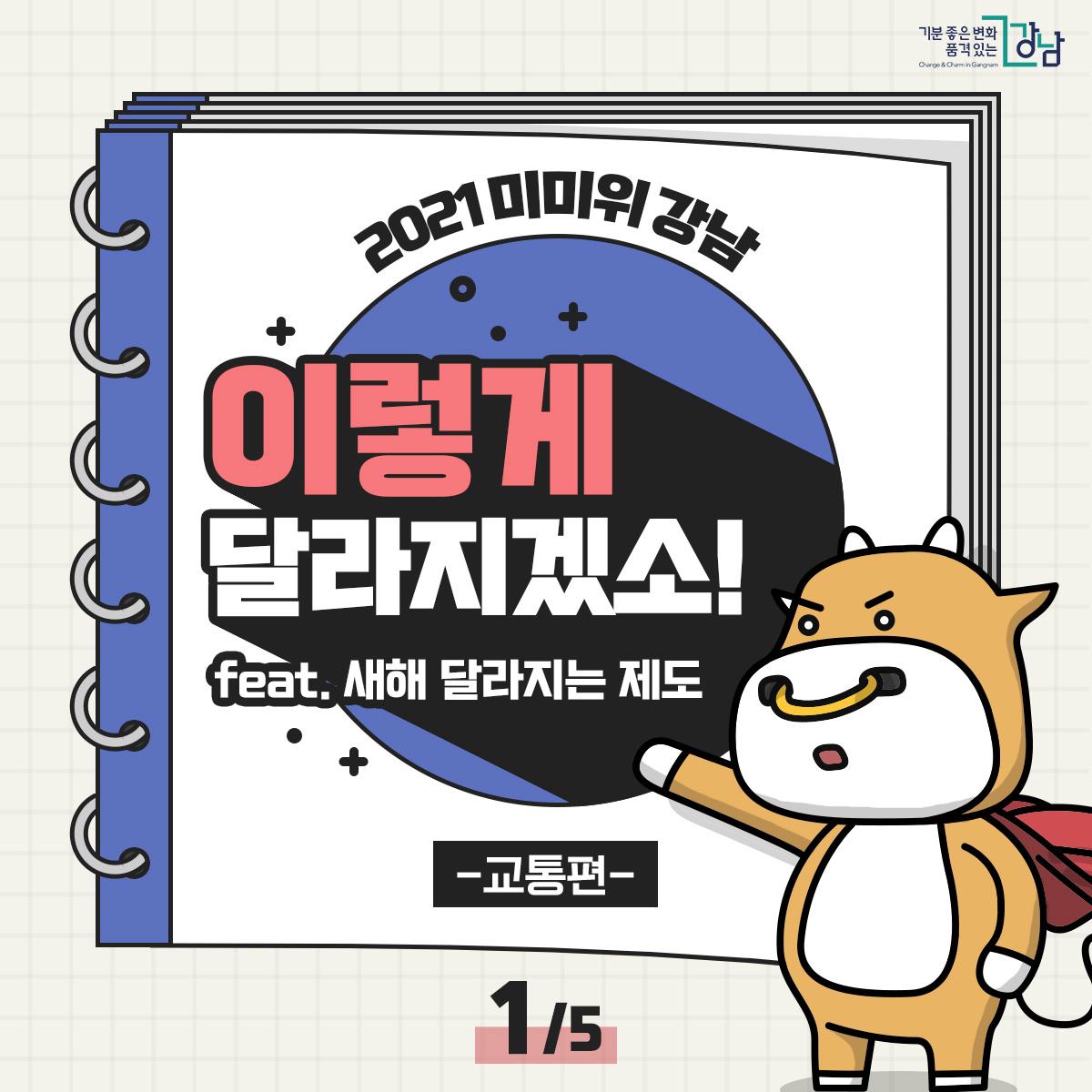 2021 미미위 강남, 이렇게 달라지겠소! (feat, 새해 달라지는 제도) -교통편-