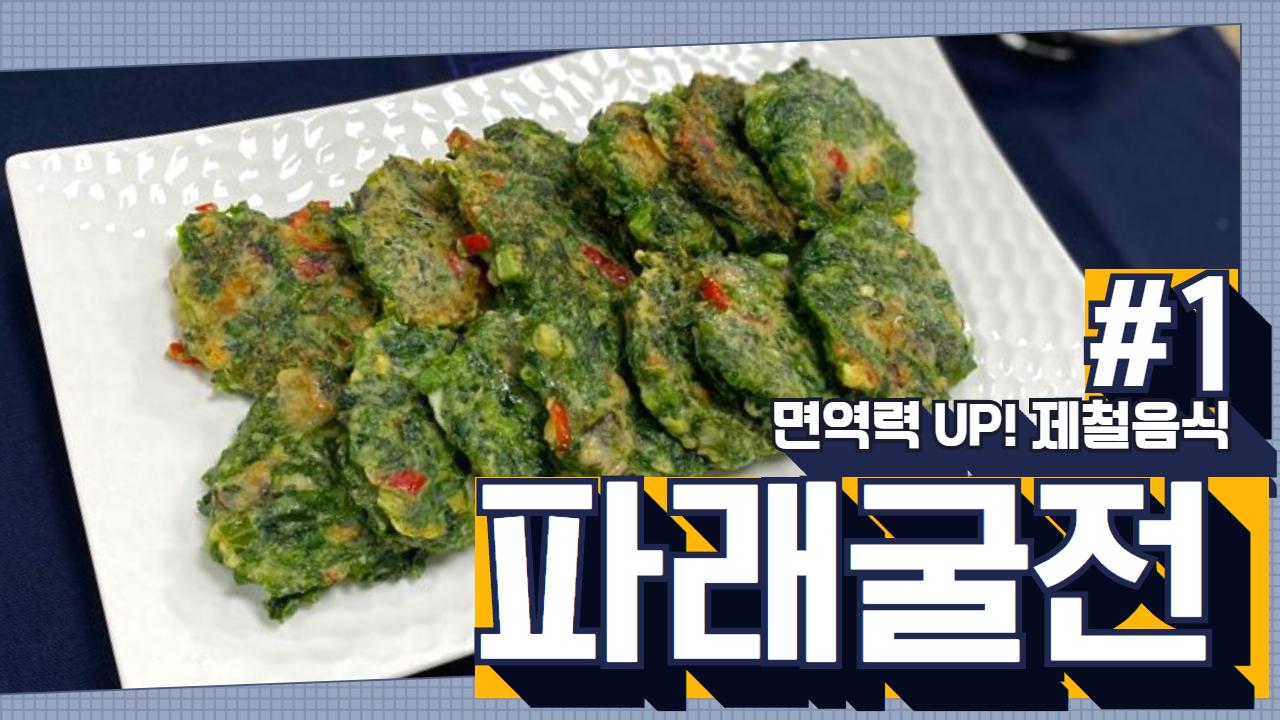[온라인특강] 면역력UP 제철음식 #1-파래굴전