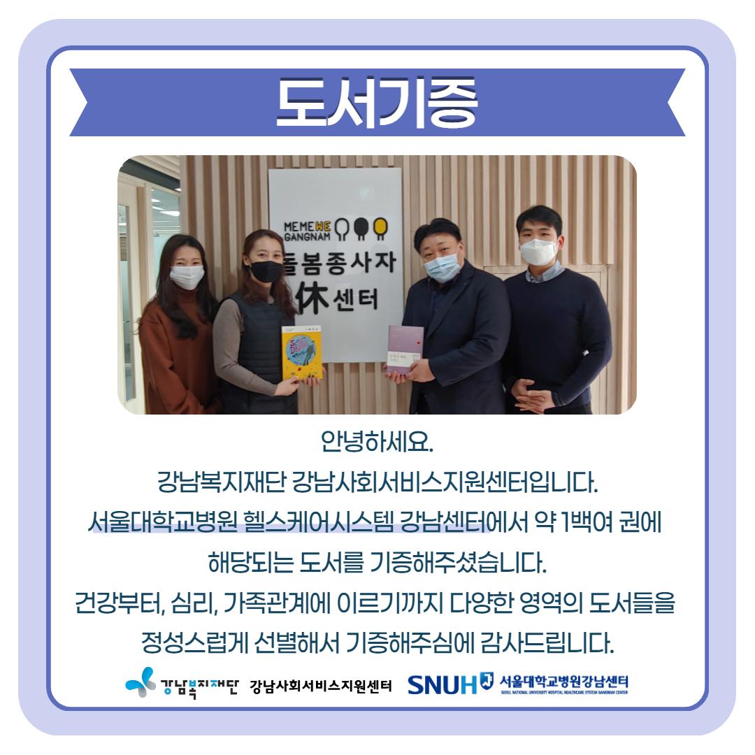 [강남사회서비스지원센터] 서울대학교병원강남센터 도서기증